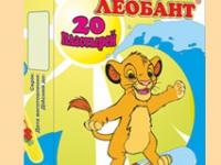 Лейкопластырь Леобант детский №20